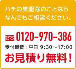 ハチの巣駆除のことならなんでもご相談ください。0120-305-618[受付時間:平日 9:30~17:00]お見積り無料!